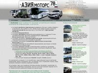 asiamotors78.ru
