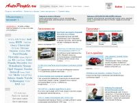autopeople.ru